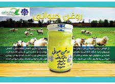 قیمت روغن حیوانی گاوی