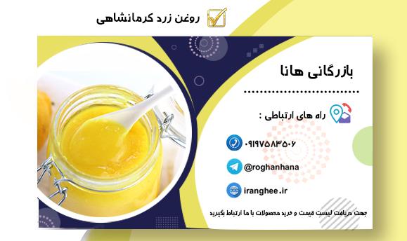 صادرات روغن حیوانی کرمانشاهی